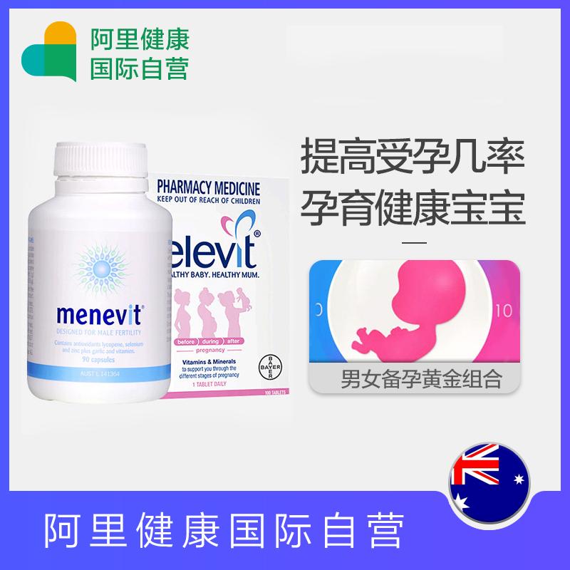 Menevit爱乐维男士备孕胶囊90粒Elevit备孕营养叶酸100片组合套餐