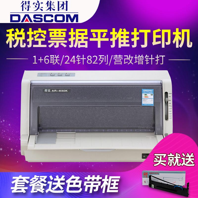 得实AR-630K针式打印机24针营改增值税控平推票据发票快递单连打