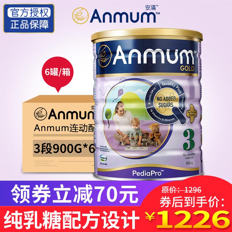 [新西兰官方正品] Anmum 安满3段 幼儿配方奶粉三段900g*6罐装