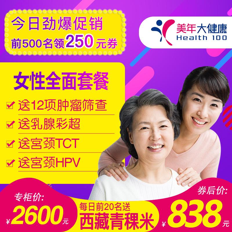 美年大健康体检卡女性全面套餐预防hpv专项全国北京上海体检套餐