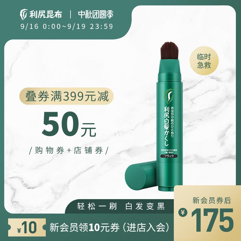 日本利尻昆布植物染发剂膏一次性染发笔棒女男20g 遮白发神器持久