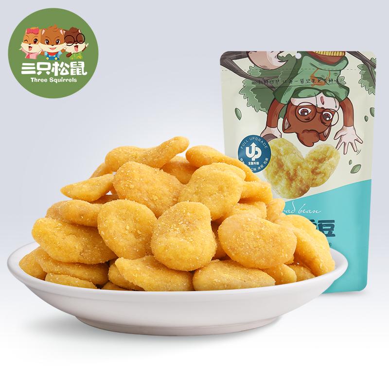 三只松鼠_蟹香蠶豆205gx2袋 休閑小零食炒貨美食小吃蟹黃味豆瓣