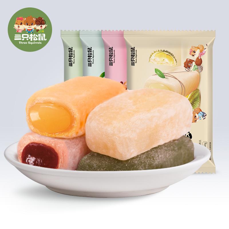 三只松鼠和風抹茶夾心麻薯150gx2袋糕點心美食零食干吃湯圓小吃