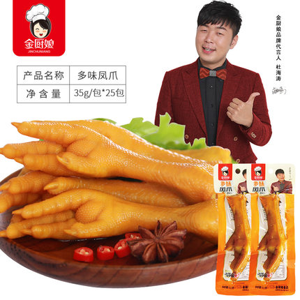 Marinated Snack Golden Chef's Multi-flavored Chicken Feet Chicken Claw Spicy Pickled Pepper Meat Snacks 35g*25 Pack