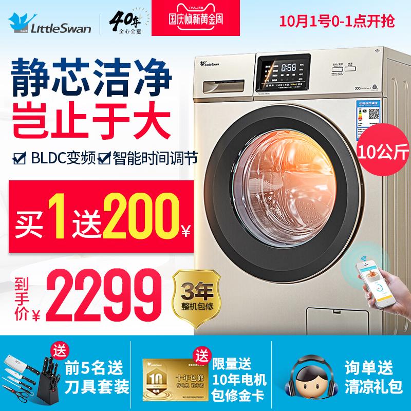 ~小天鹅洗衣机TG100V120WDG智能变频10公斤kg滚筒家用全自动9