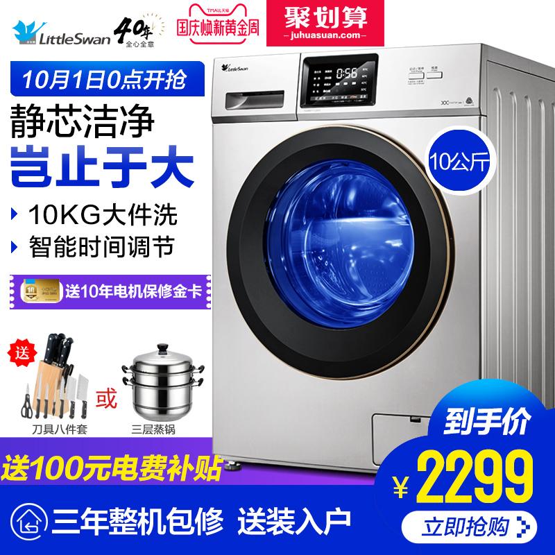 小天鹅10kg公斤洗衣机变频全自动滚筒机家用大容量TG100VT712DS5