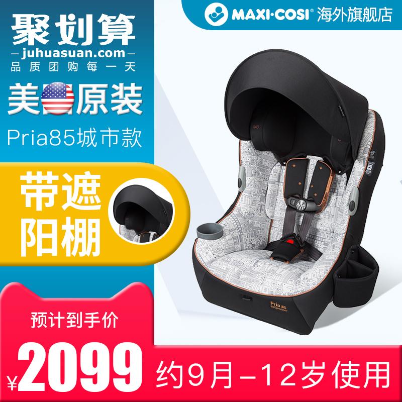 maxi cosi迈可适pria85婴幼儿童汽车用安全座椅9个月-12岁城市款