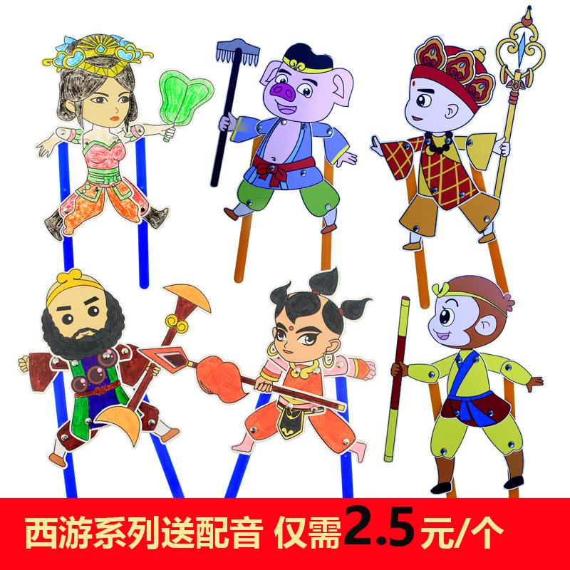 幼儿园diy手工制作彩绘皮影戏西游记人偶材料包儿童创意涂色玩具_7折
