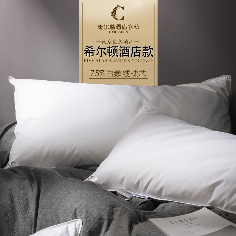 世茂希尔顿授权康尔馨五星级酒店羽绒枕头护颈白鹅绒枕芯单人成人
