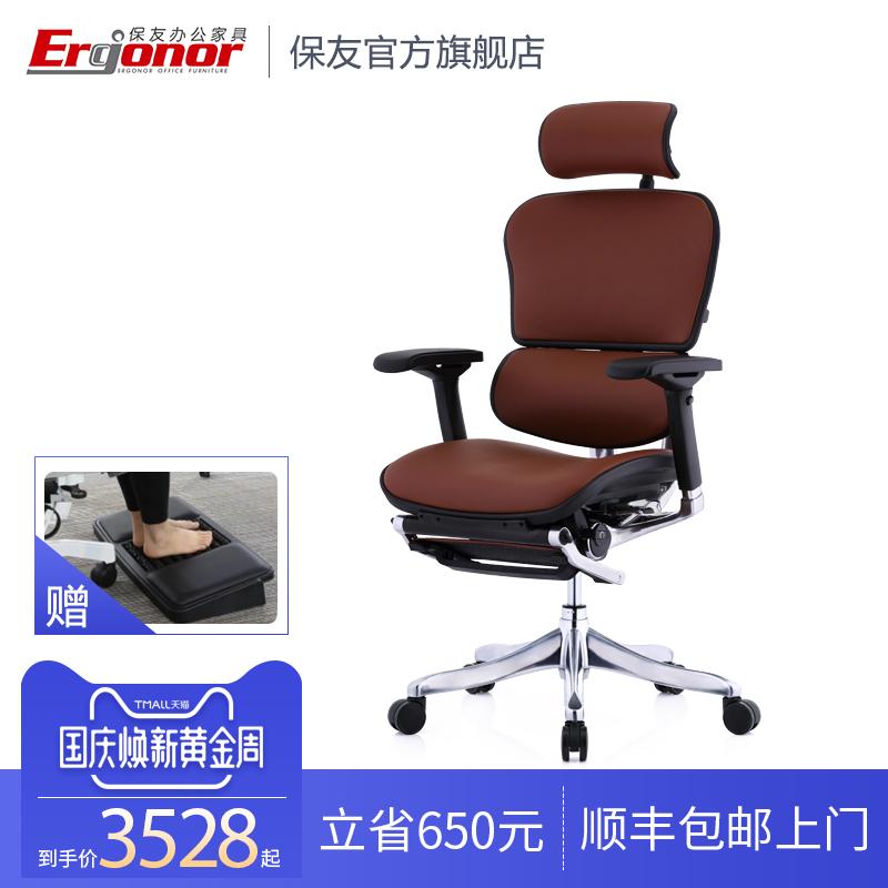 保友金豪+E精英版 真皮椅子电脑椅家用座椅 人体工学椅护脊椎联友