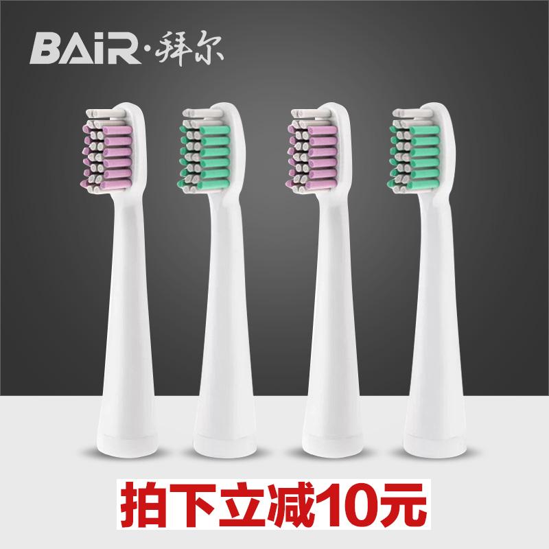 拜尔电动牙刷A系列原装刷头A3刷头A9刷头4支装软毛刷头适配A3 A9