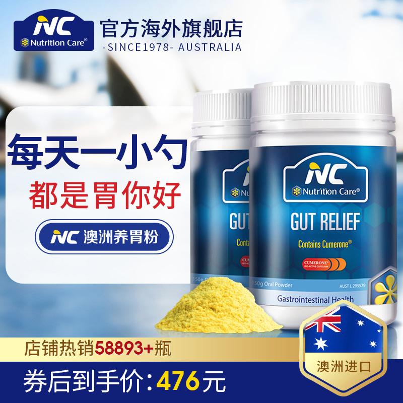 NutritionCare澳洲养胃粉2瓶 搭配益生菌调理肠胃胀气保护胃黏膜