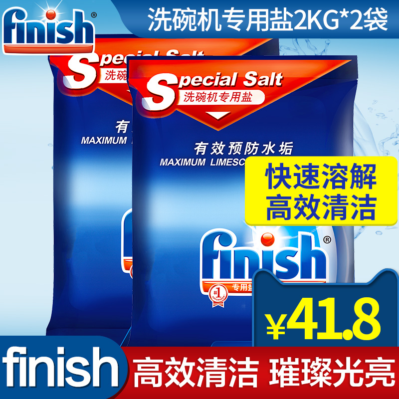 Finish洗碗机专用盐2KG*2袋 洗碗块组合厨房高效去油污