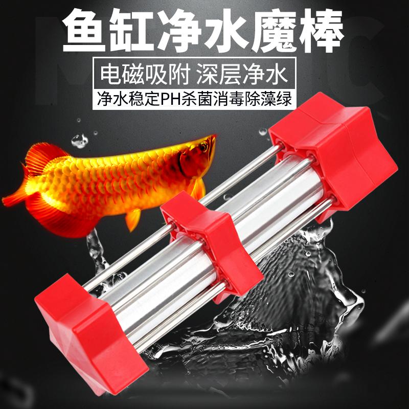 鱼缸净水魔棒水族箱空气缸电磁吸附净水杀菌除藻静脉魔法棒净水器