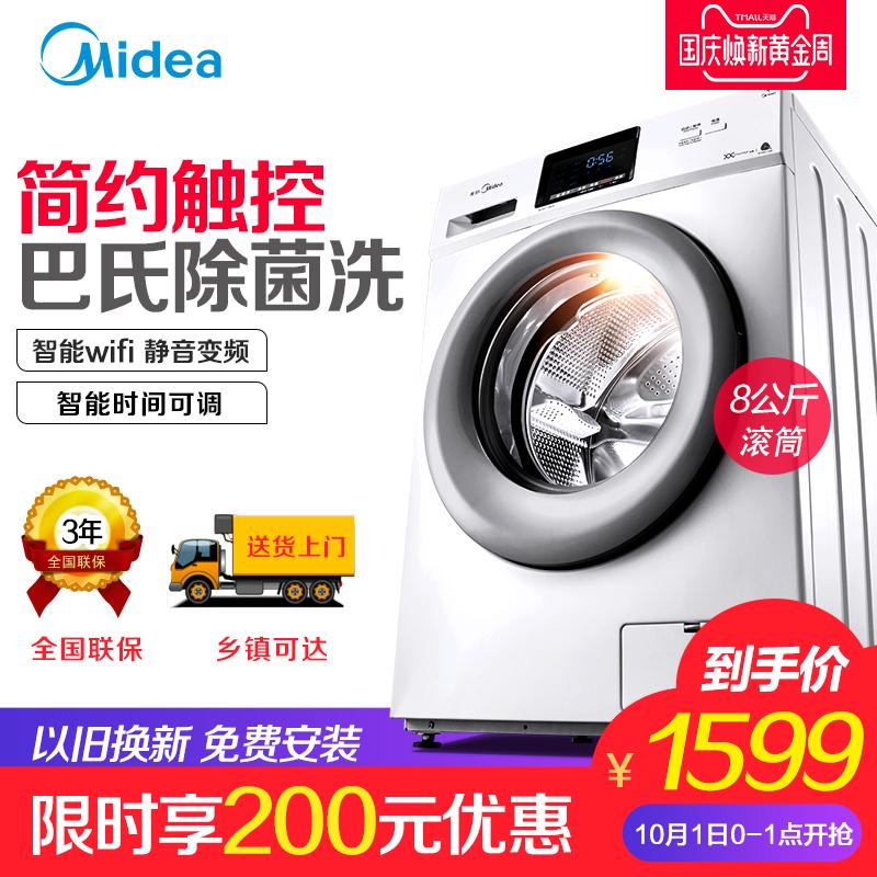 美的8公斤洗衣机全自动滚筒8KG变频智能静音家用宿舍MG80V330WDX
