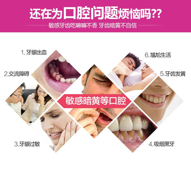抗敏亮白牙膏组合_03.jpg
