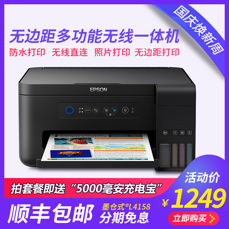 爱普生L4158彩色照片a4喷墨打印机一体机多功能手机无线wifi办公相片打印复印扫描图片文档墨仓式连供家用机