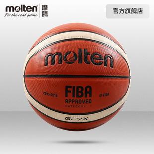 molten摩腾篮球真皮质感7号6号5号学生室内外通用软皮篮球GF7X