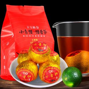 帝新茶叶小青柑普洱茶特级熟茶正宗新会陈皮柑普茶小青桔普茶罐装