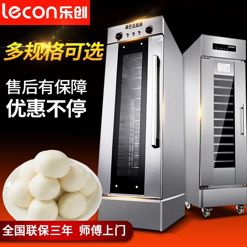 乐创 发酵箱醒发箱商用烘培面包馒头发酵柜不锈钢恒温家用发酵机