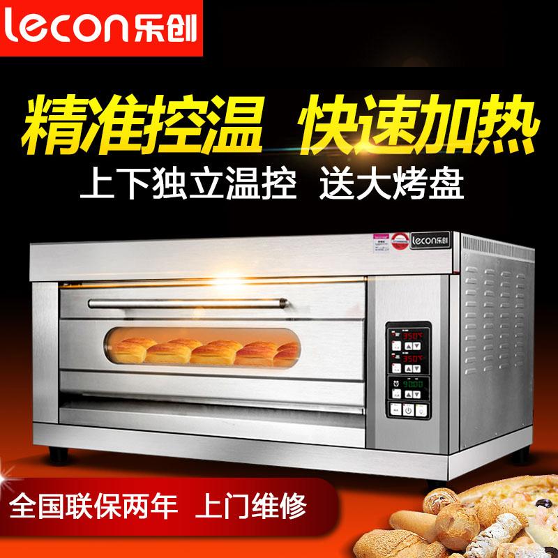 乐创烤箱商用一层二盘两层大烤箱蛋糕面包披萨烘炉单层大型电烤箱