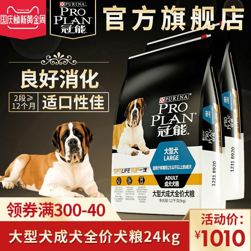 冠能狗粮24kg大型犬成犬粮鸡肉米饭良好消化配方拉布拉多金毛狗粮