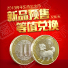 Favorite pre-World 2018 Lunar New Year of the Dog 2018 Dog ordinary commemorative coins coins in circulation coins