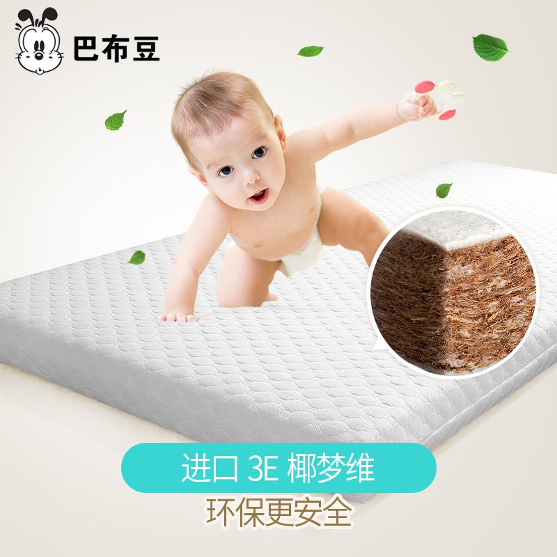 巴布豆 婴儿床床垫椰棕童床垫褥冬夏用宝宝床垫可拆洗