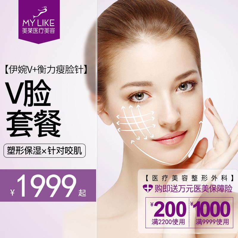 美莱整形美容 伊婉V玻尿酸+衡力瘦脸针单次 注射填充隆鼻塑形