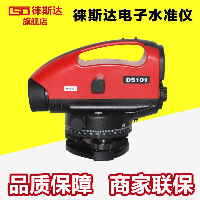 徕斯达数字电子水准仪DS101安平高精度数字显示测距仪水平仪