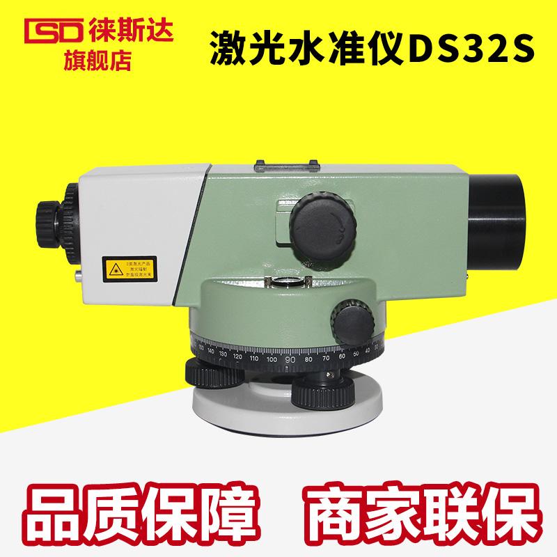 徕斯达激光水准仪带可视激光水准仪DS32S-L工程夜间测量水准仪
