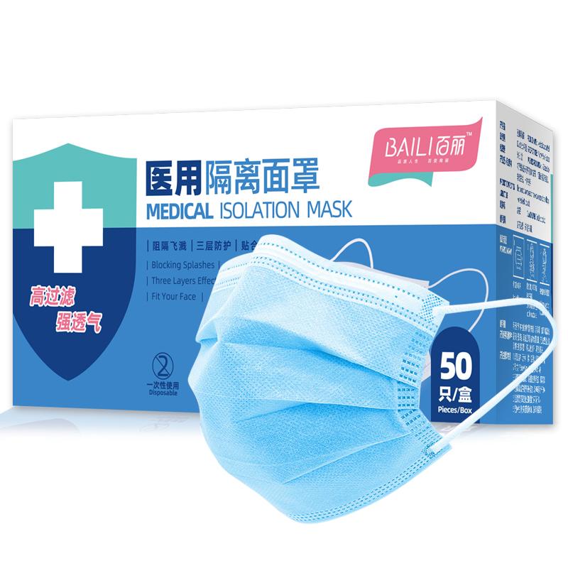 百丽一次性医用隔离面罩50片装/盒鼻面罩含熔喷层透气防雾霾口罩