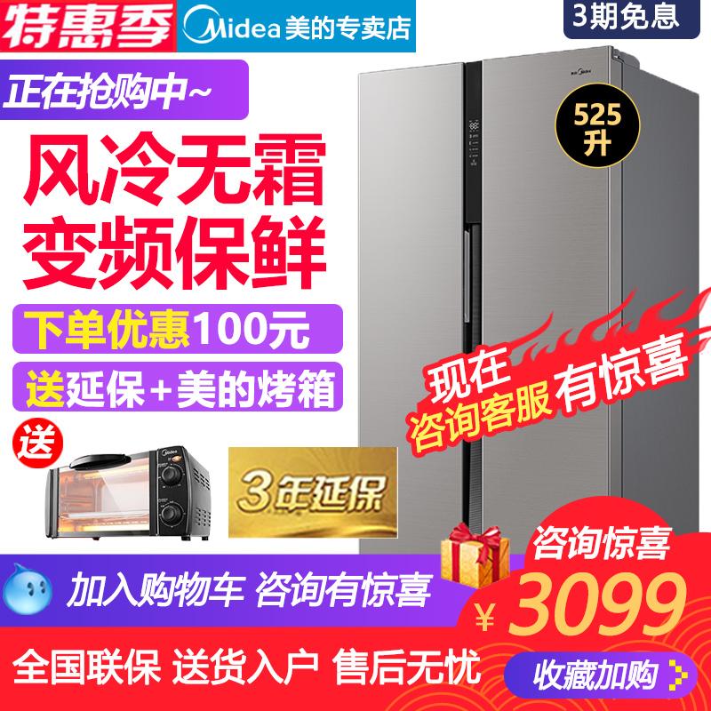 Midea-美的 BCD-525WKPZM(E)变频智能风冷无霜中央智控对开门冰箱