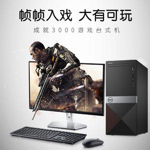 Dell/戴尔 成就3000-29N7R 八代六核十二线程i7-8700支持双硬盘定制GTX1060 3G独显商用办公吃鸡游戏台式主机