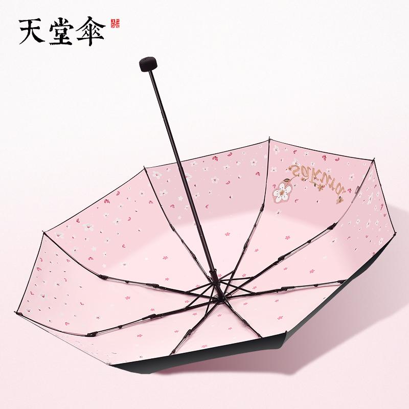 天堂伞太阳伞女防晒防紫外线遮阳伞女神黑胶小清新晴雨伞两用折叠