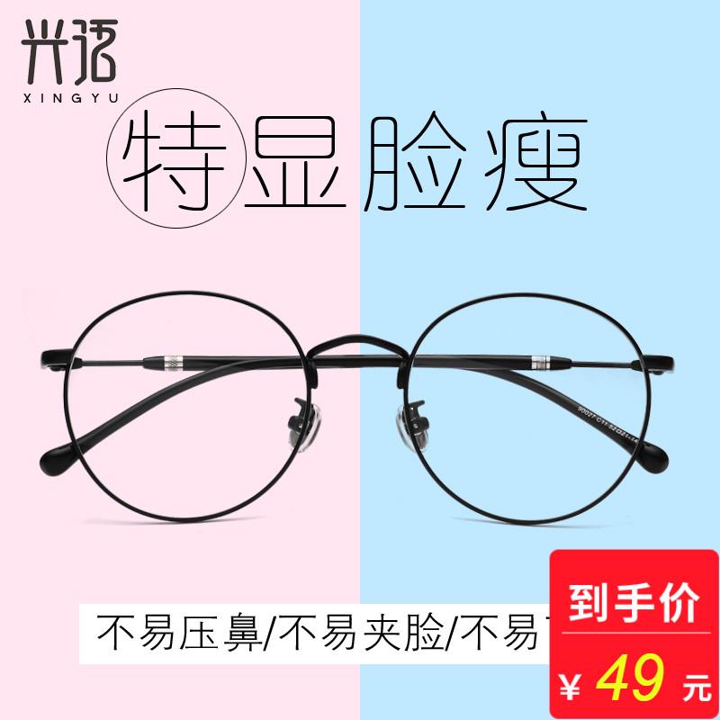 圆形眼镜框女配近视眼镜大脸素颜复古眼睛框镜架男超轻圆脸韩版潮
