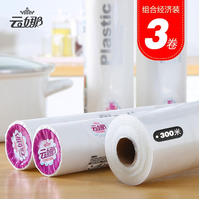 保鲜膜大卷批发美容院专用商用耐高温保险膜厨房食品级家用经济装
