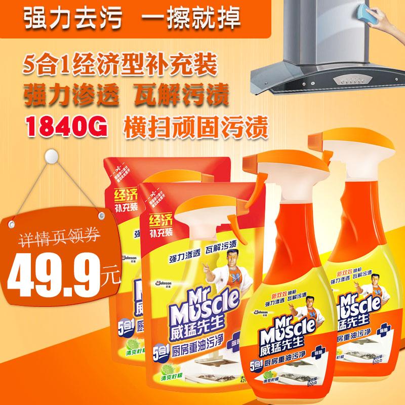 威猛先生厨房重油污净去污剂浴室油烟机清洁剂5合1补充袋装家庭装