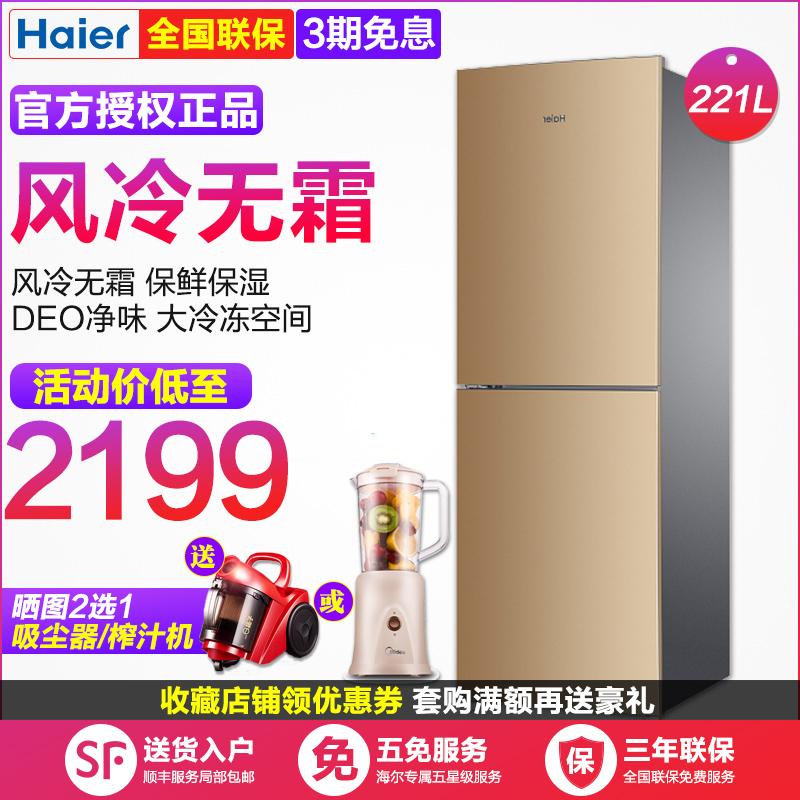 Haier-海尔冰箱双开门风冷无霜家用节能两门电冰箱 BCD-221WDPT