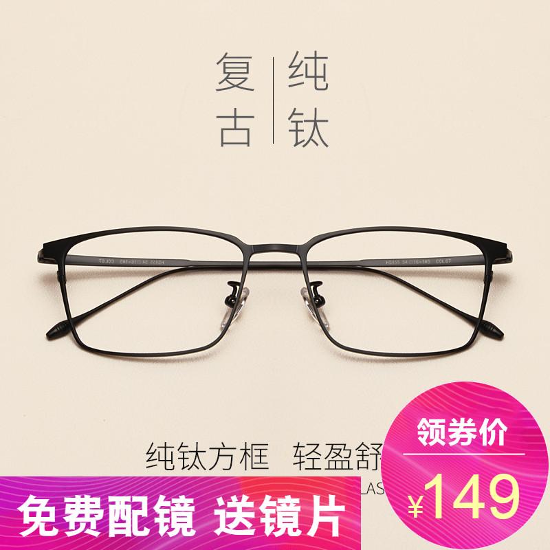 超轻纯钛眼镜框男韩版潮配近视眼镜有度数女复古成品全框舒适方框