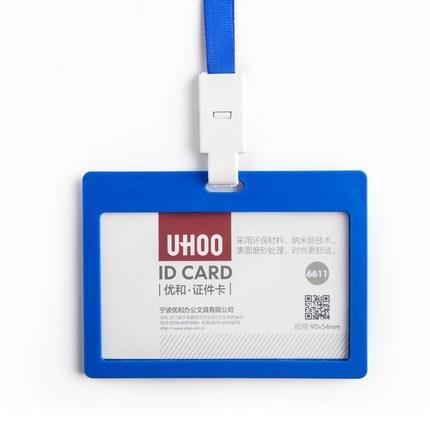 优和证件卡套塑料工作牌上岗证胸牌挂绳定制门禁公交卡套胸卡吊绳
