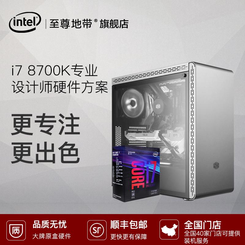 i7 8700K-丽台专业图形卡设计师图形英特尔处理器主机硬件方案