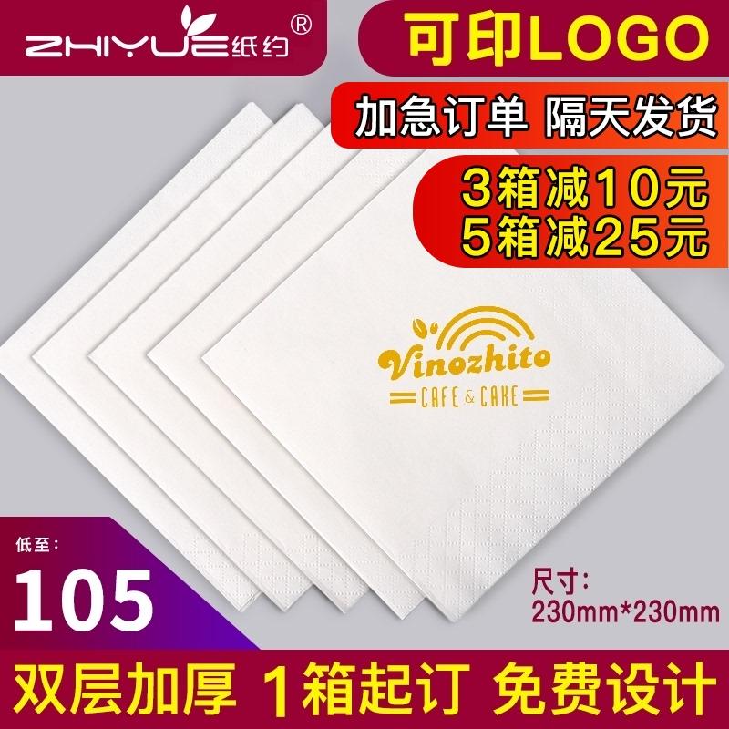 包邮餐巾纸定制可印logo餐厅饭店用纸广告纸巾订做外卖方巾纸抽纸批发