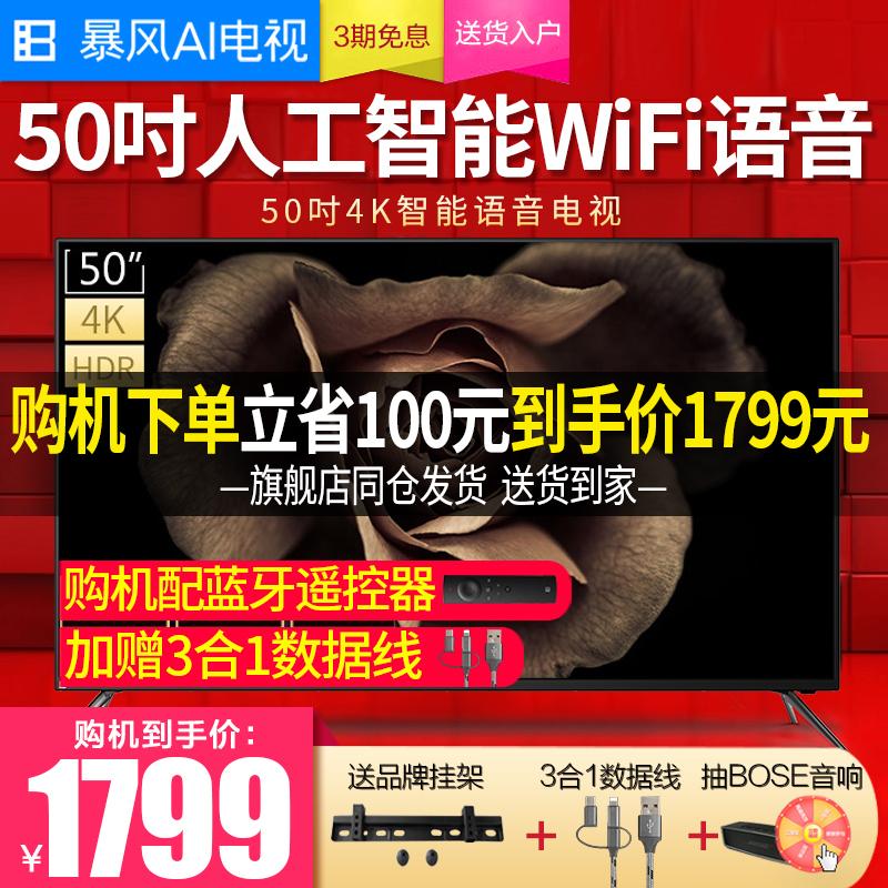 暴风 AI电视7C 50英寸液晶4K智能wifi网络电视tv55 49 48