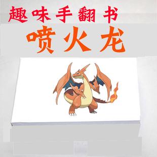 玩具 儿童节创意设计手翻书玩具 会动的手绘动画翻页书礼物 送孩子