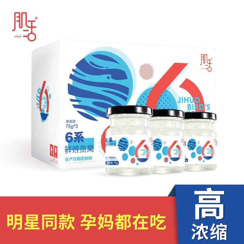 6系肌活鲜炖即食燕窝正品75g*12瓶孕妇营养滋补品