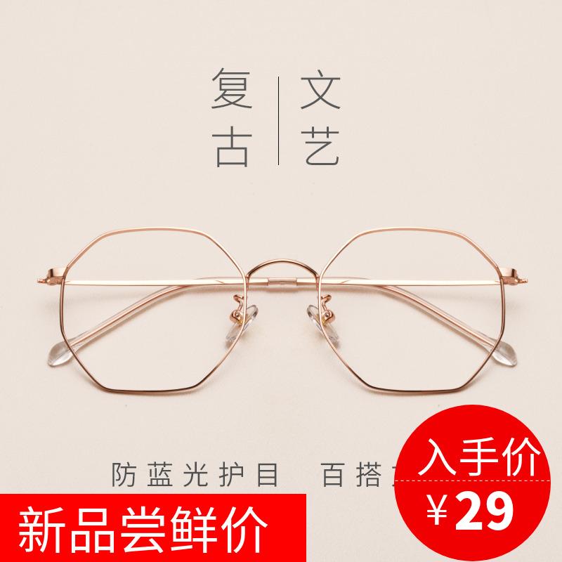 眼镜女韩版潮网红款配眼镜近视有度数素颜眼镜框圆脸眼镜架复古男