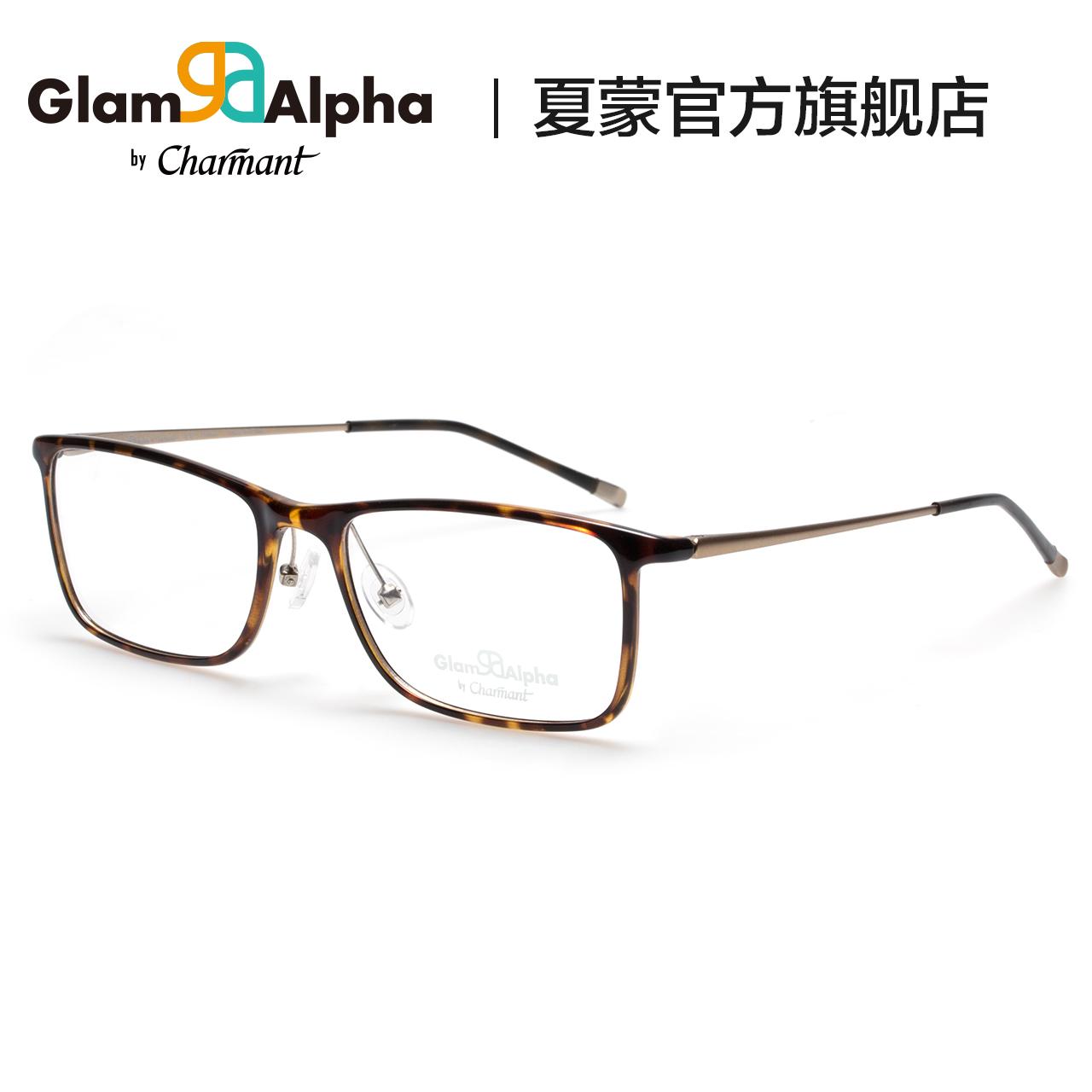 CHARMANT夏蒙眼镜架男士全框树脂小脸大框眼镜镜框近视镜GA38008