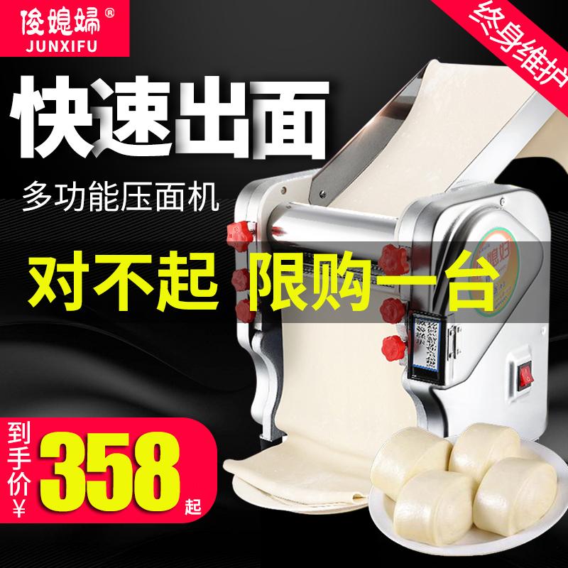 俊媳妇压面机家用电动不锈钢小型多功能商用饺子皮全自动面条机
