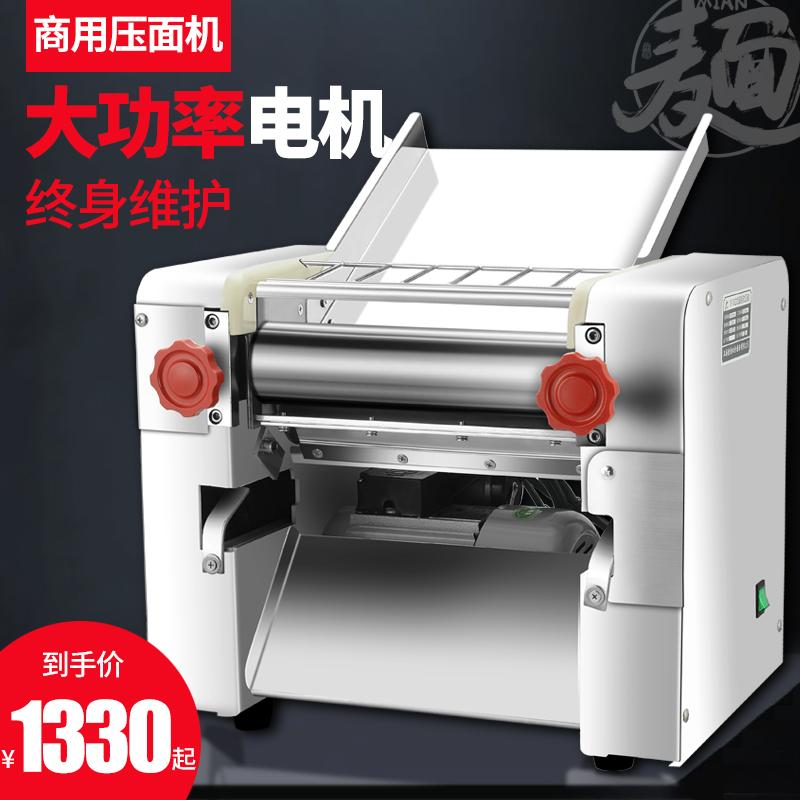 俊媳妇高速压面机商用全自动大型300面条机不锈钢电动饺子揉面机